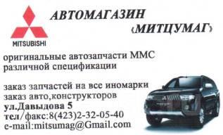 Натяжитель ремня ГРМ. Mitsubishi: Mirage, Eterna, Emeraude, Galant, Lancer, Libero