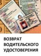 Юридическая помощь при лишении водительского удостоверения.