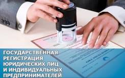 Регистрация и закрытие ООО и ИП по очень низким ценам!