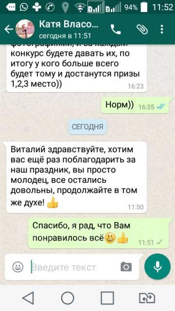 Начинающий свадебный ведущий Виталий Чанчиков недорого