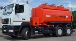 МАЗ. Топливозаправщик АТЗ-15 на шасси 6312В5 (новый бензовоз), 15,00куб. м.