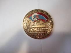 Памятная медаль, туризм, министерство обороны