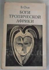 Б. Оля. Боги Тропической Африки. 1976г