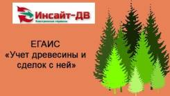 Электронно-Цифровая Подпись (ЭЦП) для ЕГАИС Лес по Приморскому краю