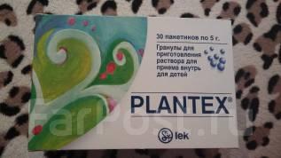 Продам плантекс от коликов новорожденных
