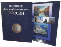 Новинка! Планшет для хранения Памятных 10 руб Монет в т. ч ГВС до 2018 г