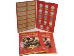 """Планшет на 14 монет """"Города - Столицы 2"""" (В блистерах, на 2 разворота)"""