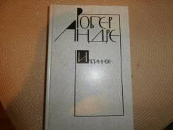 Робер Андре. Избранное. Изд.1988