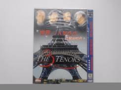DVD, концерт трёх лучших мировых теноров