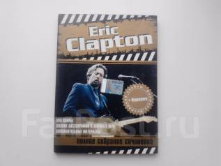 DVD, MP3, музыка, Eric Clapton
