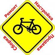 Ремонт, настройка, обслуживание велосипедов