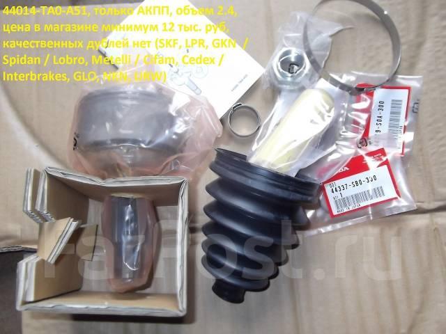 Шрус подвески. Honda Accord, CR2, CR3, CR5, CR6, CR7, CU1, CU2 Honda CR-V, RE3, RE4 Honda Accord Tourer Honda Inspire, CP3 Acura TSX Двигатели: J35Z2...
