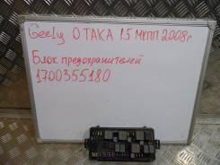 Блок предохранителей. Geely Otaka