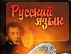 Репетитор по русскому языку.