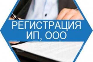 Регистрация ООО срочно!
