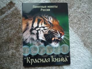 Альбом серии монет красная книга