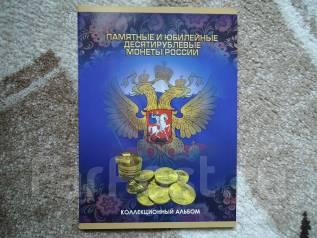 Альбом для монет 10руб. ГВС