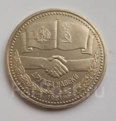 1981 СССР. 1 рубль. Советско-Болгарская дружба