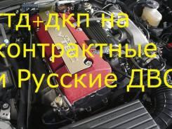 ГТД+ДКП на двигатель. так же на русские авто Гарантия 100%