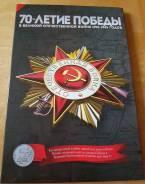 Альбом для монет 5 рублей 2014 70-летие Победы (Капсульный)