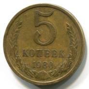5 копеек 1980 год. СССР.