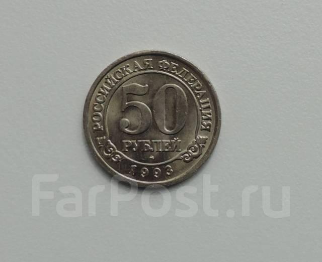 50 рублей 1993