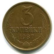 3 копейки 1987 год. СССР.
