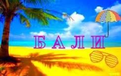 Индонезия. Бали. Пляжный отдых. Туры на Бали! С авиаперелётом, весна-лето! Рассрочки!