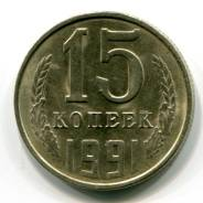 15 копеек 1991 год. М. СССР.