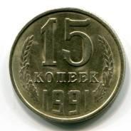 15 копеек 1991 год. Л. СССР.