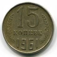 15 копеек 1961 год. СССР.