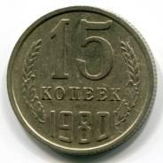 15 копеек 1980 год. СССР.