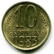 10 копеек 1983 год. СССР.