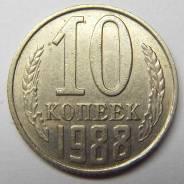 10 копеек 1988 год. СССР.