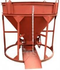 Бадья для бетона рюмка БН-0,5 с лотком (воронкой)