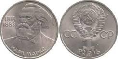 1 рубль 1983 года Карл Маркс