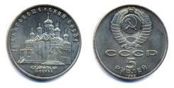 5 рублей 1989 года Благовещенский собор