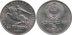 5 рублей юбилейные СССР 1991 года Памятник Давиду Сасунскому