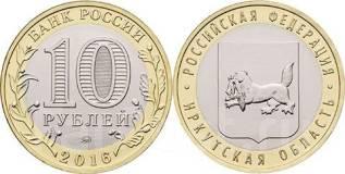 Иркутская область 10 рублей 2016 биметалл