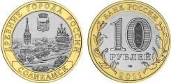 10 рублей 2011 года Соликамск биметалл