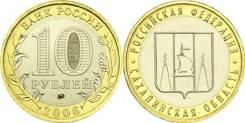 10 рублей 2006 года Сахалинская область