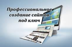 Создание сайтов, продвижение сайта, разработка логотипа, фирменный стиль