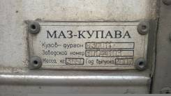 Купава МАЗ. Продам изотермический полуприцеп МАЗ-Купава г. п 31000, 31 000 кг.