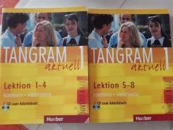 Рабочие тетради по немецкому языку.