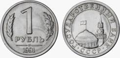 1 рубль 1991 год. ЛМД.