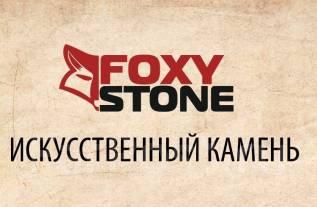 "Распродажа Искусственного Декоративного Камня ""Foxy Stone"". Акция длится до 28 февраля"