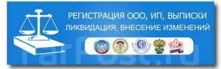 Регистрация (ООО, ИП, ), ликвидация, реорганизация по Приморскому краю.