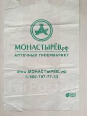 Полиэтиленовые пакеты с вашим фирменным логотипом от производителя