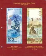 Лист для банкнот «Крым и Севастополь-2015» и «Олимпиада Сочи-2014»