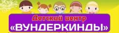 Дефектолог-логопед. ДКРЦ «Вундеркинды» ИП Богданчикова. Улица 50 лет ВЛКСМ 11